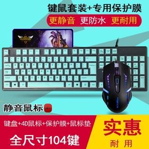 铂科游戏键鼠套装电脑办公家用有线<span class=H>键盘</span>鼠标USB套装台式笔记本吃鸡圆形朋克防水<span class=H>键盘</span>发光鼠标