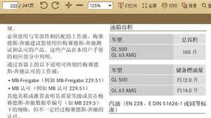 2013-2015 奔驰GL500 GL63 AMG 用户手册车主使用中文说明书 2014