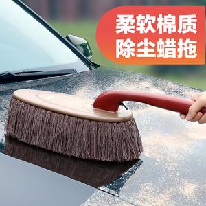 汽车除尘<span class=H>掸子</span>擦车拖把刷车用品车用刷子软毛车掸扫灰不伤车多功能