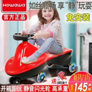 Howawa<span class=H>扭扭车</span>儿童1-3岁溜溜车妞妞车宝宝<span class=H>玩具</span>摇摆车平衡车静音轮