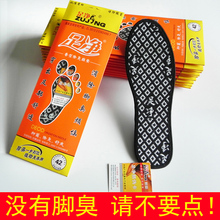 Four pairs of pure and genuine deodorizing insoles 34/49 sizes of traditional Chinese medicine fragrant deodorizing breathable sweat absorption for men and women in spring and summer