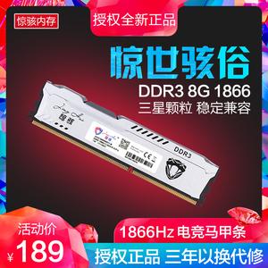 惊骇 三代台式机DDR3 1866 8G兼容1600双通道吃鸡游戏电脑<span class=H>内存</span>条