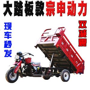 现货全新正品大踏板175宗申动力农用汽油200自卸三轮<span class=H>摩托车</span>货运