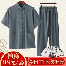 Chinese Style Tang Suit Men's Summer Thin Short Sleeve Suit Middle-aged and Old-aged Chinese Restoration Gushi Suit Han Suit Zen Suit Tea Suit