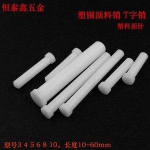 <span class=H>模具</span>配件塑料顶料销LB铁氟龙型号顶料销钉T字销浮升销塑钢3至10
