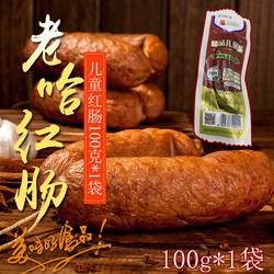 哈尔滨瘦肉红肠正宗老哈猪肉红肠东北特产香肠肉肠俄式哈红肠100g