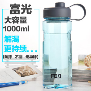 富光塑料杯 大容量便携太空杯子800-1000ml水壶夏天户外 运动<span class=H>水杯</span>