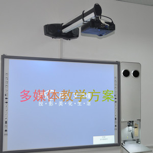 多媒体红外电子白板<span class=H>投影仪</span>壁挂一体机支架教学培训机构方案设备