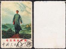 Diamond Credit Cultural Revolution Stamp 12 Chairman Mao Goes to Anyuan Letters and Marketing Complete Set