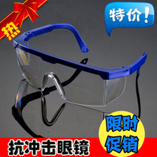 Anti impact glasses, splash guards, glasses, dust prevention, sand protection, labor insurance, spectacles, labor protection supplies.