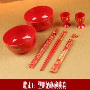 满9块9包邮喜碗 筷子 敬酒 茶杯 酒杯婚庆用品套装 结婚道具 婚礼