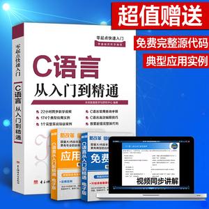 正版 零起点快速入门 C语言从入门到精通 c语言编程 程序员经典入门教材书籍 C程序设计语言教科书 新版 赠<span class=H>计算机</span>基础视频教程