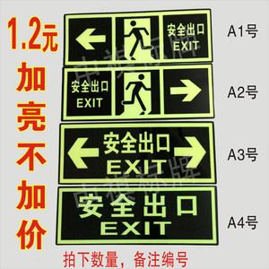 安全出口标识PVC消防通道指示牌疏散夜光标牌荧光箭头墙贴<span class=H>指示灯</span>