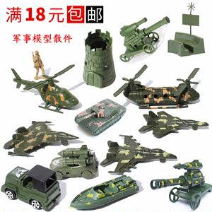 <span class=H>军事</span>散件塑料模型飞机坦克<span class=H>战车</span>大炮火箭儿童男孩玩具兵人沙盘配件