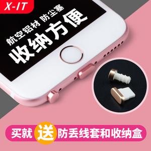 苹果6S通用手机防尘塞金属<span class=H>iPhone</span>7电源塞6Plus耳机塞充电口配件