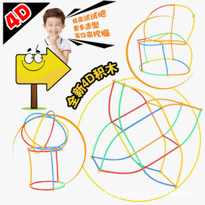 幼儿园4D空间吸管拼接组装塑料拼插积木搭建创意儿童益智类玩具