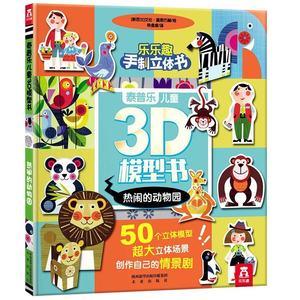 泰普乐儿童3D模型<span class=H>书</span>-热闹的动物园乐乐趣益智游戏立体手工低幼儿童模型<span class=H>书</span> 做模型讲故事玩创意<span class=H>书</span> 3-6岁孩子想象力动手能力培养