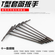 Motorcycle lengthened T-sleeve wrench T-wrench spanner hex Electric car repair Repair tool