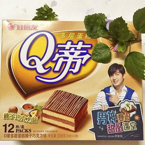 好丽友派 Q蒂多层蛋糕 榛子巧克力味12枚/盒336g 休闲零食特价