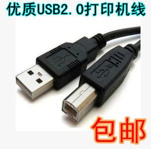 <span class=H>爱信诺</span>SK860 TY6150<span class=H>打印机</span>连接电脑数据线TY1300 TY2300 USB线