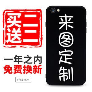 iphone6手机壳定制任意机型<span class=H>苹果</span>7plus情侣套6s定做X女8照片DIY6P