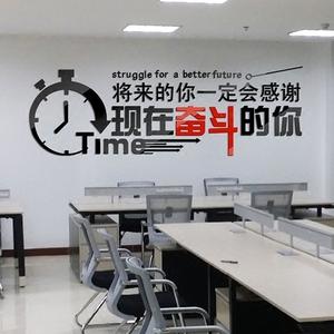 公司企业班级教室高考励志标语办公室文化装饰3d亚克力立体墙贴画
