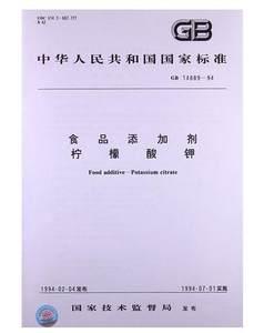 食品添加剂  <span class=H>柠檬酸钾</span>GB 14889-1994