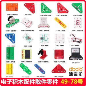 迪宝乐<span class=H>电子</span>积木零配件49-78号 散件3198升级拓展包百拼<span class=H>玩具</span>