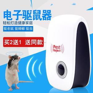 全自动避鼠器灭驱蚊虫蟑螂老鼠电猫家用驱鼠器超声波电子猫干扰器