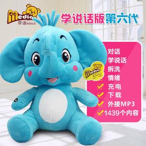 麦迪熊智能早教学习故事机益智儿童毛绒玩具可连接mp3充电下载