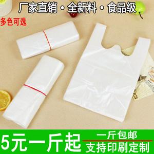 塑料袋批发定做食品袋背心袋马夹袋方便袋购物袋打包手提<span class=H>袋子</span>定制