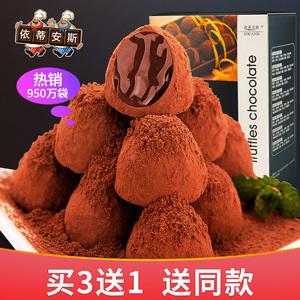 依蒂安斯可可脂8口味黑松露形巧克力400g礼盒装送女友零食大礼包