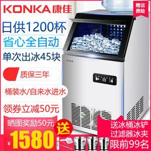 康佳<span class=H>制冰机</span>商用68kg奶茶店酒吧ktv全自动小型冰块机大容量方冰