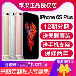 现货!12期分期/送壳膜+延保 苹果6splus Apple/苹果 iPhone 6s Plus全网通手机正品原封苹果x国行7