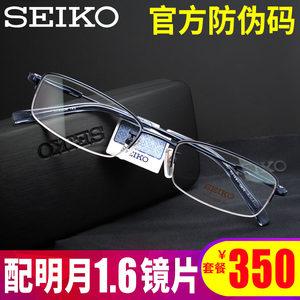 专柜闪发 SEIKO<span class=H>精工</span>眼镜 男士半框商务超轻近视纯钛眼<span class=H>镜架</span>H01061