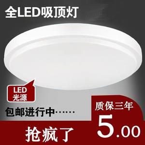 圆形LED吸顶灯  卧室灯简约现代客厅灯餐厅房间过道阳台节能灯饰