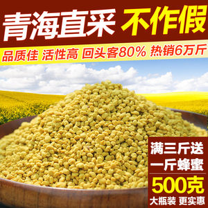 青海油菜花粉 新鲜食用天然油菜粉蜂花粉品质纯正包邮500克未破壁