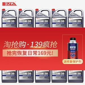 艾纳5W-30全合成<span class=H>机油</span>正品汽车四季保养<span class=H>机油</span><span class=H>汽油</span>发动机润滑油4L