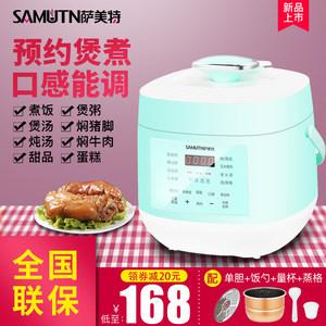 萨美特电压力锅双胆正品迷你2升3L高压饭煲1-3人智能小型全自动