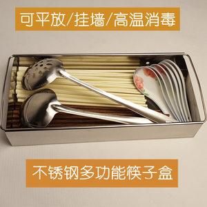 加厚消毒碗柜<span class=H>筷子盒</span>不锈钢筷筒沥水架餐具刀叉勺收纳盒厨房置物架
