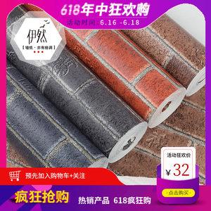 伊然3D<span class=H>仿古砖</span>纹墙纸个性复古砖块灰砖青砖<span class=H>红砖</span>壁纸现代中式餐厅
