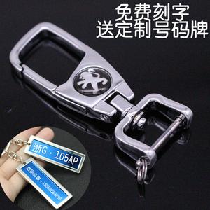 标致钥匙链308408508 300840085008汽车标志专用钥匙扣男士包套扣
