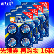 Blue moon Q toilet, blue bubble, home cleaning toilet, P & G toilet, toilet, automatic cleaning agent, wholesale household accessories.