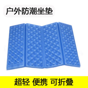 <span class=H>EVA</span>蜂窝防潮垫便携可折叠<span class=H>坐垫</span><span class=H>加厚</span>单人小垫子户外按摩防潮泡沫垫
