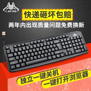 台式机通用打字办公家用商务健盘笔记本电脑外接游戏有线USB<span class=H>键盘</span>