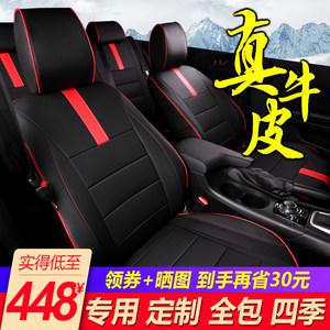 <span class=H>汽车</span><span class=H>座套</span>真皮全包围19新款18四季通用车套座椅套专用座垫全包坐垫
