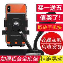 Motorcycle Mobile Navigation Support Pedal Bend Beam Electric Vehicle Battery Car Mobile Frame Delivery Express Full-automatic