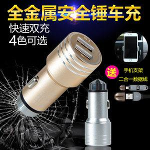 马自达CX-4车载充电器 双USB苹果手机充电线点烟器转换<span class=H>插头</span>