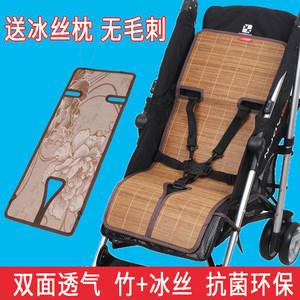 婴儿童车竹席垫子双面<span class=H>通用</span>宝宝推车<span class=H>凉席</span>坐垫夏季伞车<span class=H>餐椅</span>冰丝席子