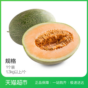 新疆薄皮脆甜西州蜜瓜1个1.3kg以上/个 <span class=H>新鲜</span><span class=H>水果</span> 薄皮蜜瓜 西州蜜